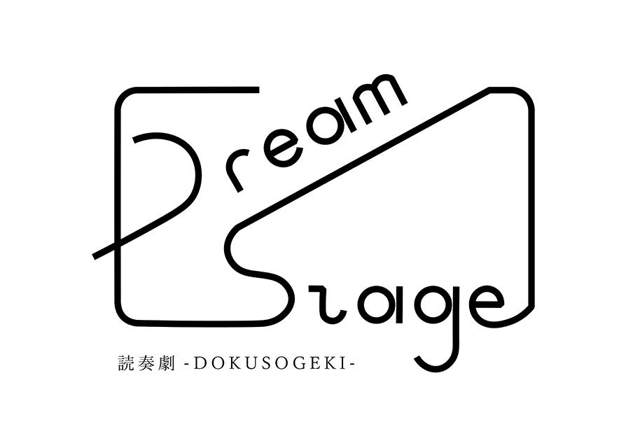 Dream Stage -読奏劇-